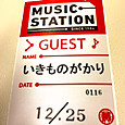 Mステスーパーライブでした。