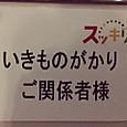 新橋心斎橋