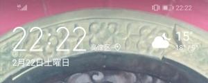 Screenshot_20200226_100450